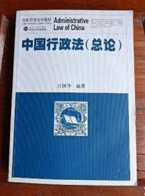 中国行政法总论 江国华 武汉大学出版社9787307092037