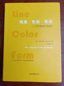 线条·色彩·形式艺术和设计的语言 [美] 杰西·戴 著