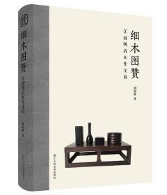 细木图赞 : 江南明清木作文房