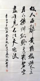 ◆◆◆著名书法家张剑萍书法 保真 ◆◆◆3905