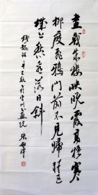 ◆◆◆著名书法家张剑萍书法 保真 ◆◆◆3907