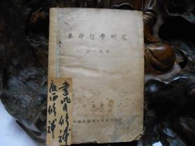 民国37年《 革命哲学研究 》  L
