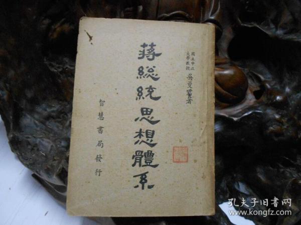 民国37年《 蒋总统思想体系 》初版   孔网仅有!  L