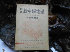 民国37年《 战后新中国地理 》 下册  L
