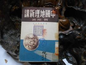 民国35年《 中国地理新讲 》 L