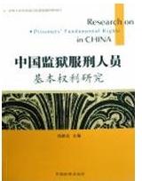 全新正版中国监狱服刑人员基本权利研究9787801859877图书书籍