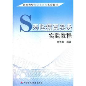 全新正版寿险精算实务实验教程9787509508725图书书籍