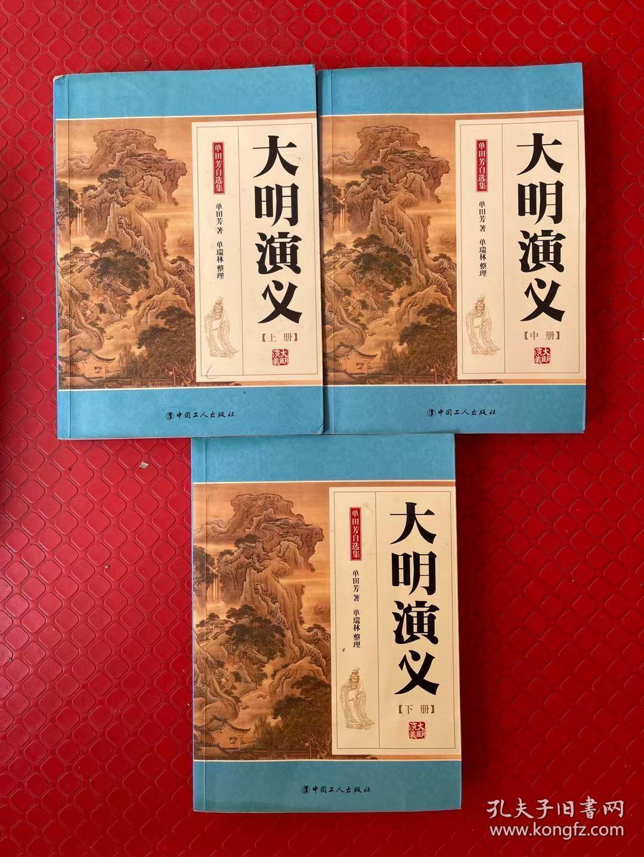 大明演义(全3册)