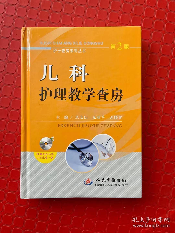 护士查房系列丛书:儿科护理教学查房