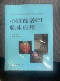 心脏能谱CT临床应用