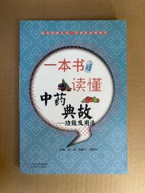一本书读懂中药典故功效及用法