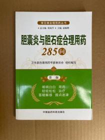 胆囊炎与胆石症合理用药285问 (第二版)