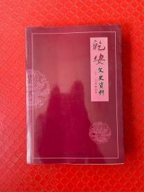 乾安文史资料 (十三 - 二十五 辑) 合订本