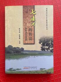 七渔河的传说 阜阳民间故事集