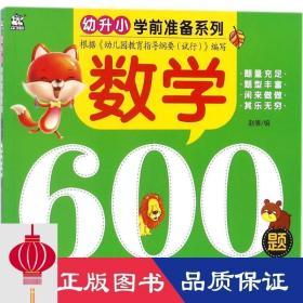 现货发货快!!数学600题 低幼启蒙 赵倩 编 新华正版