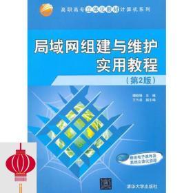 特价现货! 局域网组建与维护实用教程(第2版)傅晓锋9787302392804