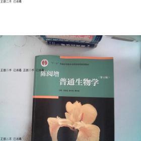 !发货快~陈阅增普通生物学(第4版)里面有笔记吴相钰、陈守良、