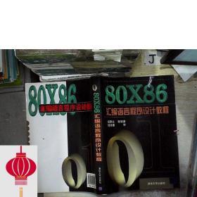 现货发货快!!80X86汇编语言程序设计教程