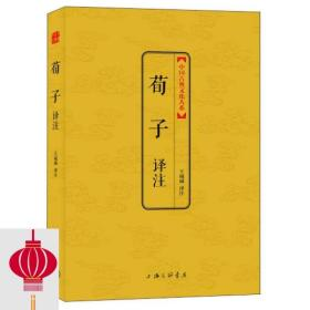现货发货快!!中国古典文化大系·第5辑:荀子译注