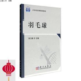 发货快!!特价现货! 羽毛球刘仁健9787030264077科学出版社  刘