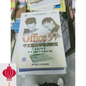 现货发货快!!Office 97中文版自学培训教程