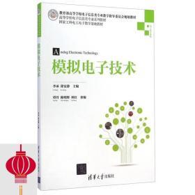 现货发货快!!模拟电子技术/高等学校电子信息类专业系列教材