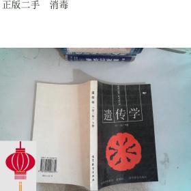 发货快!!遗传学(第二版)下册  刘祖洞