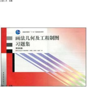 发货快!!画法几何及工程制图习题集  许睦旬//徐凤仙//温伯平