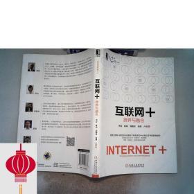 现货发货快!!互联网+:跨界与融合