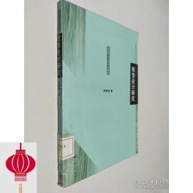 现货发货快!!租赁*研究——经济与管理系列研究丛书