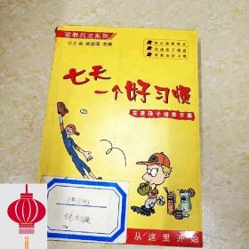 DI2146365 七天一个好习惯   完美孩子培养方案·家教兵法系列 (