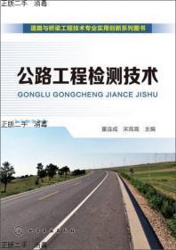现货发货快!!道路与桥梁工程技术专业实用创新系列图书:公路工