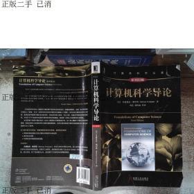 发货快~计算机科学导论:原书第3版[美]Behrouz Forouzan  著;刘