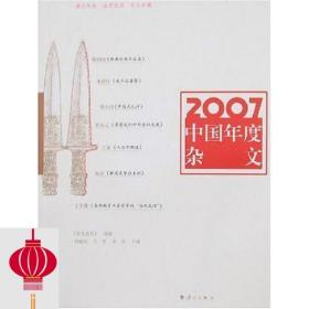 现货发货快!!2007中国年度杂文