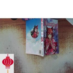 现货发货快!!中国卡通漫画书:猫的诱惑(12 漫画版)..