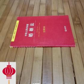 中华人民共和国婚姻法注释本(注释本·婚姻法)(含司法解释注释
