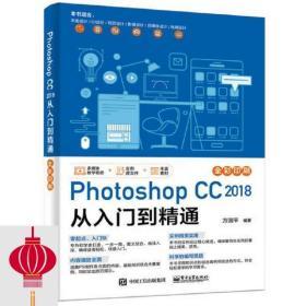 PhotoshopCC2018从入门到精通方国平电子工业出版社9787121342813