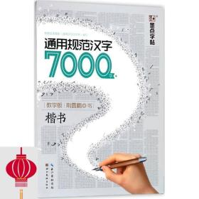 现货发货快!!通用规范汉字7000字 学生常备字帖 荆霄鹏 书 新华