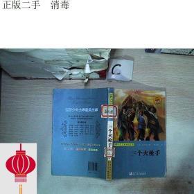 发货快!!世界少年文学经典文库:三个火枪手,  [法]大仲马
