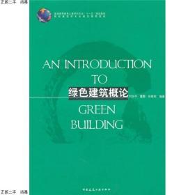 现货发货快!!二手绿色建筑概论刘加平中国建筑工业出版社978711