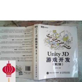 现货发货快!!Unity 3D游戏开发 第2版