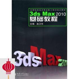 现货发货快!!全国信息技术职业能力培训指定教材:3ds Max 2010
