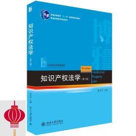 现货发货快!!知识产权法学(第7版)吴汉东北京大学出版社9787301