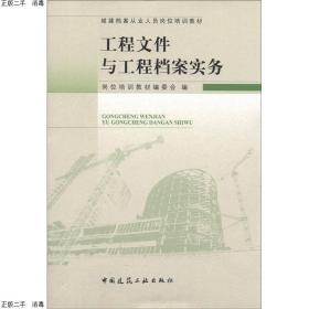 现货发货快!!工程文件与工程档案实务  中国建筑工业出版社 978