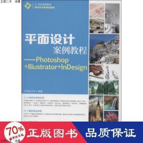 现货发货快!!平面设计案例教程:Photoshop+Illustrator+InDesi