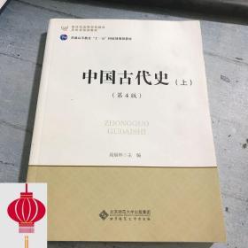 现货发货快!!中国古代史(上)(第4版)