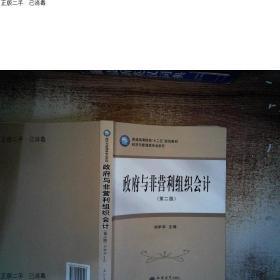 """正版!政府与非营利组织会计(第2版)/普通高等院校""""十二五""""规"""
