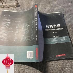 """材料力学(第2版)/普通高等院校土木专业""""十二五""""规划精品教材"""