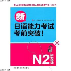 现货发货快!!新日语能力考试考前突破听力特训N2目黑真实外语教