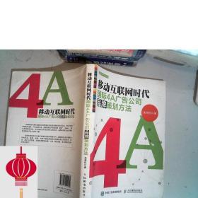 现货发货快!!移动互联网时代国际4A广告公司品牌策划方法
